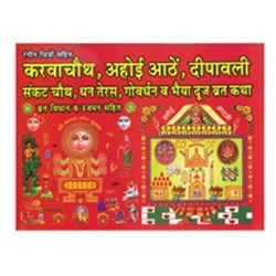 Picture of Karvachauth Book
